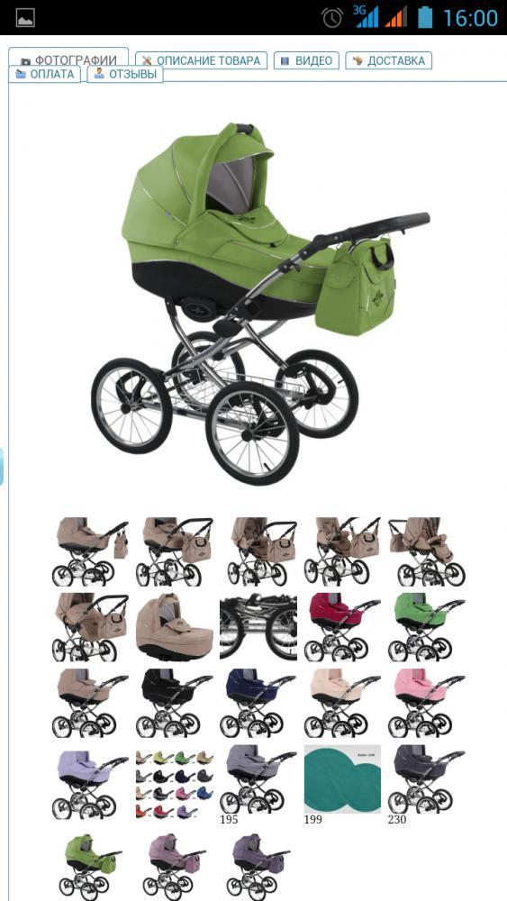 Выбор коляски отзывы