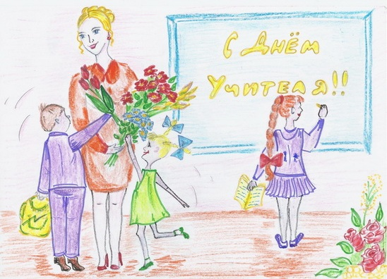 рисунки картинки с днем учителя