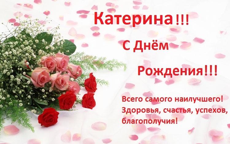 Поздравления с днем рождения екатерину в картинках